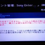 SONY NEX-5Tで有料アプリの購入が出来ない