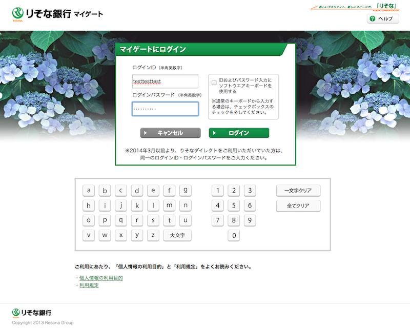 スクリーンショット 2014-06-18 11.48.14