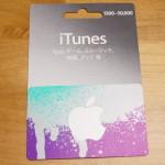 iTunesやApp Storeのコンテンツをお得に買おう