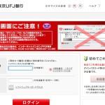 フィッシング詐欺にご注意!(三菱東京UFJ銀行編)