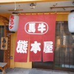 まるくま商店が「熊本屋」へ名前が変わっていました