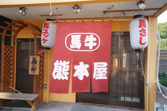 "<span class=""title"">まるくま商店が「熊本屋」へ名前が変わっていました</span>"